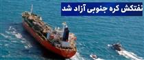 ایران آزادی کشتی کره جنوبی بعد از توقیف سه ماهه را تایید کرد