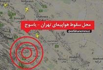 آخرین وضعیت جستوجوی هواپیمای سقوط کرده: هیچ آثاری یافت نشده