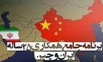 اثر مثبت همکاری ایران و چین برای شرکت بورسی از زبان معاون