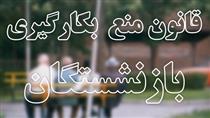 اسامی مدیران بازنشستهای 11 استان که هنوز رئیس اند