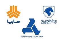 لزوم واگذاری سهام ایدرو در ایران خودرو و سایپا و عدم حضور کروز