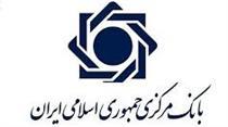تصمیم مثبت بانک مرکزی برای سه بانک بورسی و فرابورسی و یک موسسه