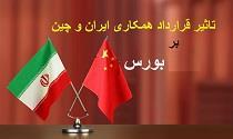 تحلیل ۴ کارشناس از اثر امضای سند همکاری ۲۵ ساله ایران و چین بر بورس
