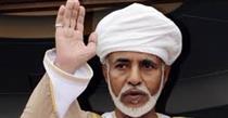 پادشاه عمان بعد از ۵۰ سال حکمرانی فوت کرد / نحوه انتخاب جانشین