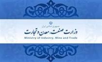 7 راهبرد وزارت صنعت برای رونق تولید اعلام شد / نگاه ویژه به معادن