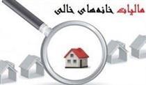 مالیات بر خانههای خالی در دستور کار امروز مجلس قرار دارد