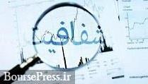 تسویه ۴۷۷ میلیارد تومانی مطالبات بانک فرابورسی از گروه استراتوس پارس