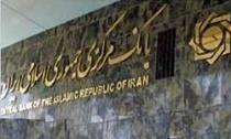 توقیف بدون سر و صدای ۱.۶ میلیارد دلار از دارایی بانک مرکزی ایران