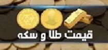سکه با ۳۰۰ هزار تومان کاهش به ۱۰.۲ میلیون تومان رسید