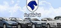 عرضه ۱۵ هزار محصول ایران خودرو در پنچ روز خرداد/ تحقق وعده۵۰۰ هزارتایی