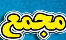 زمان مجمع سالانه و فوق العاده ۸ شرکت+ لغو مجمع زیرمجموعه ایران خودرو