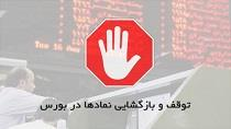 خروج موقت سهم بورسی برای مجمع و روز آخر حق تقدم سهم دارای صف خرید