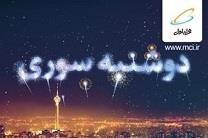 هدیه همراه اول به مشترکین در چهارمین دوشنبه سوری