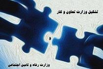 معاون وزیر: شائبه تفکیک وزارت تعاون صحت ندارد