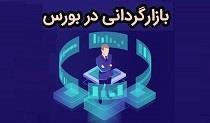 آغاز عملیات بازارگردانی شرکت بورسی از امروز