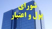 مقررات ۷۹ بندی تسهیل ورود بانکهای بین المللی به ایران تصویب شد