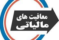 ۴ زیرمجموعه وزارت نفت از پرداخت مالیات و سود سهام معاف شدند