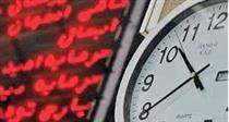 زمان شروع معاملات سهام شرکت های بورسی اعلام شد : 10:30