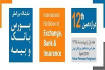 ۳۲۰ شرکت و نهاد مالی در نمایشگاه بورس، بانک و بیمه حضور دارند