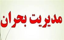 جلسه ستاد مدیریت بحران تهران تا ساعتی دیگر تشکیل میشود