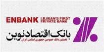 بانک اقتصاد نوین آماده عرضه املاک مازاد در بورس کالا شد