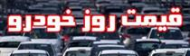 قیمت امروز 16 خودرو داخلی با محدوده قیمتی 43 تا 308 میلیون