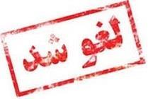 مجمع سالانه شرکت بورسی دارای صف خرید و مشمول تعلیق لغو شد