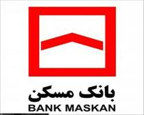 مقام مسئول: تسهیلات پرداختی بانک مسکن ۲۱ درصد افزایش یافت