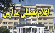 مدارس تهران از پنجشنبه تعطیل است