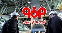 چند آمار از عملکرد مالی و عملیاتی ۹۵ فولاد مبارکه و سود ۹۶