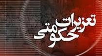 سازمان تعزیرات انبار دارو دختر وزیر سابق را مجددا
