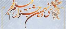 اسامی فیلمها سی و نهمین جشنواره فیلم فجر در غیاب بزرگان سینما