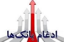 ۵ بانک و موسسه بورسی و فرابورسی در بانک دولتی ادغام می شوند