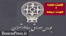 ترکیب هیات رئیسه مدیره بورس تهران مشخص شد / احتمال تغییر مدیرعامل