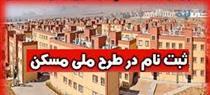 ثبتنام مسکن ملی در ۱۰ استان از دو هفته دیگر شروع می شود / ۴ شرط اصلی