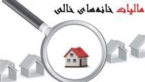 قانون مالیات بر خانه های خالی تصویب شد/ اعلام ساز و کار