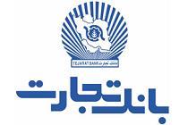بانک تجارت بزرگترین بانک بورس ایران شد/ نکته مهم درباره تسعیر ارز