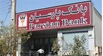 گواهی سپرده۲۰۰۰ میلیاردی بانک بورسی پذیره نویسی می شود/ سود ۱۵.۵درصد