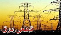 سومین برنامه قطعی برق تهران اعلام شد