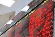 آخرین روز خرید و فروش ۴ شرکت بورسی قبل از مجمع