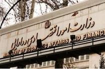 معاون بانک و بیمه وزارت اقتصاد در کمتر از 10 ماه تغییر کرد