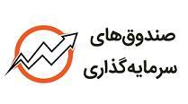 اساسنامه صندوق های آماده عرضه در بورس ابلاغ شد / مدیریت غیرفعال