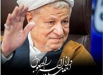 پیام های تسلیت مسئولان نظام به به مناسبت رحلت جانگداز آیت الله هاشمی رفسنجانی