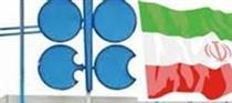 اوپک با افزایش یک میلیون بشکه موافقت کرد/ اعلام نتایج از رسانه وزارت نفت ایران