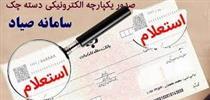 بانک مرکزی استعلام چک صیادی را رایگان کرد / روش + 5 وضعیت برای پاسخ