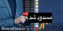 بورس دسترسی معاملات برخط ۳۵ سهامدار و یک ایستگاه کارگزاران را بست