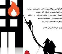 اقدام جالب کارگزاران و فعالان بورس به احترام شهادت آتش نشانان فداکار