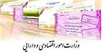 اوراق مالی اسلامی از هفته اول خرداد آماده عرضه و پذیره نویسی شد