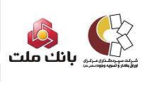 بانک ملت و سپرده گذاری مرکزی تفاهمنامه امضا کردند/ افزایش سطح تعاملات