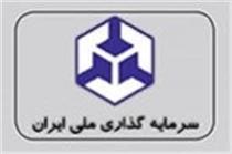 بلوک قدیمی ترین شرکت سرمایه گذاری بورس ایران قطعی شد